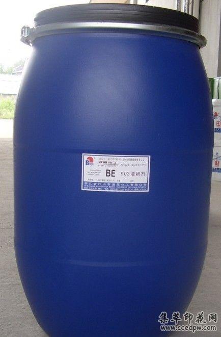 供应印花材料-丙烯酸类共聚物水性BE903增稠剂