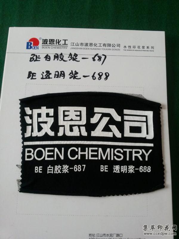 供应环保印花材料-针织品印花不塞网不回粘手感好BE高弹白胶浆-687