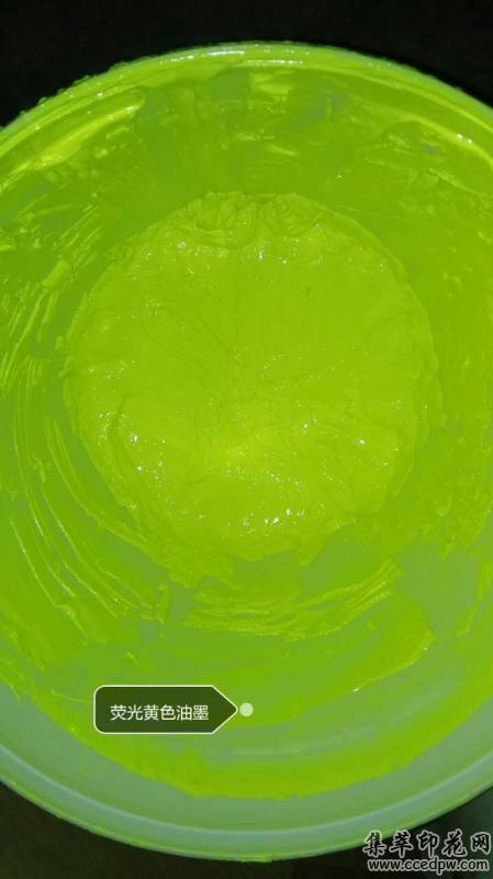 荧光黄色油墨