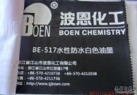防水尼龙布专用BE517水性防水白色油墨