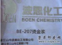 高牢度高弹性超柔软水性PU树脂BE207烫金浆